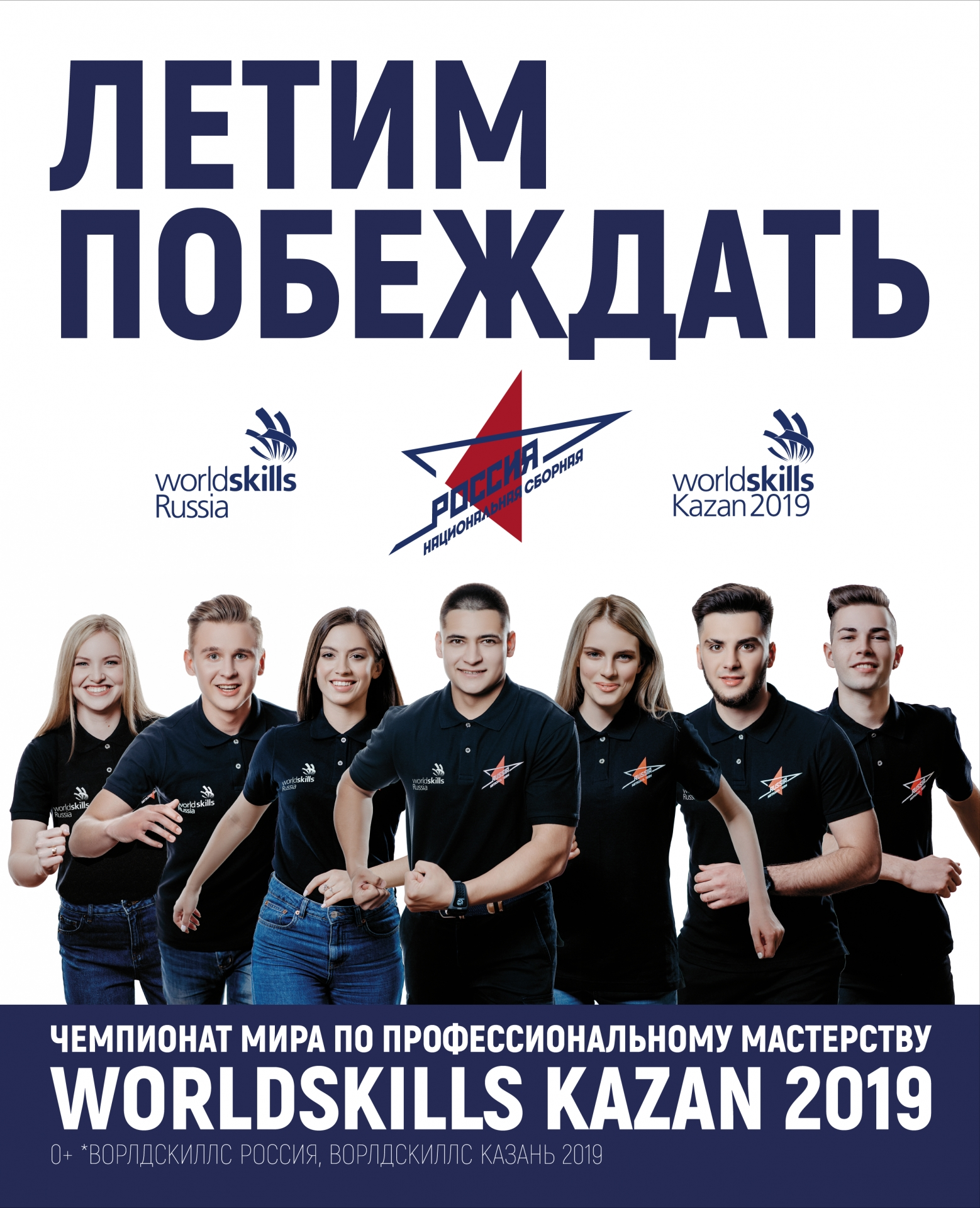 Чемпионат мира WorldSkills Competition 2019